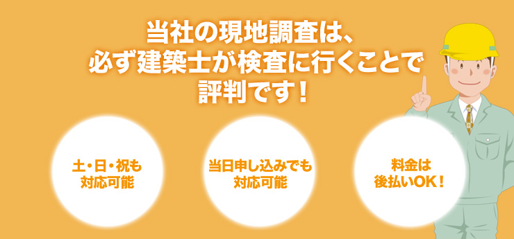 建物状況調査【ワンシング】