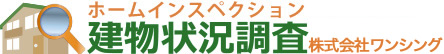 京都で建物状況調査【ホームインスペクション】のことならワンシングへ